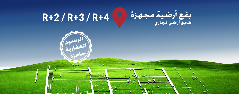 lot de terrain abouab Noor Al Arsat